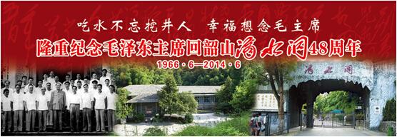 纪念毛主席回滴水洞48周年,滴水洞景区推出系列优惠活动