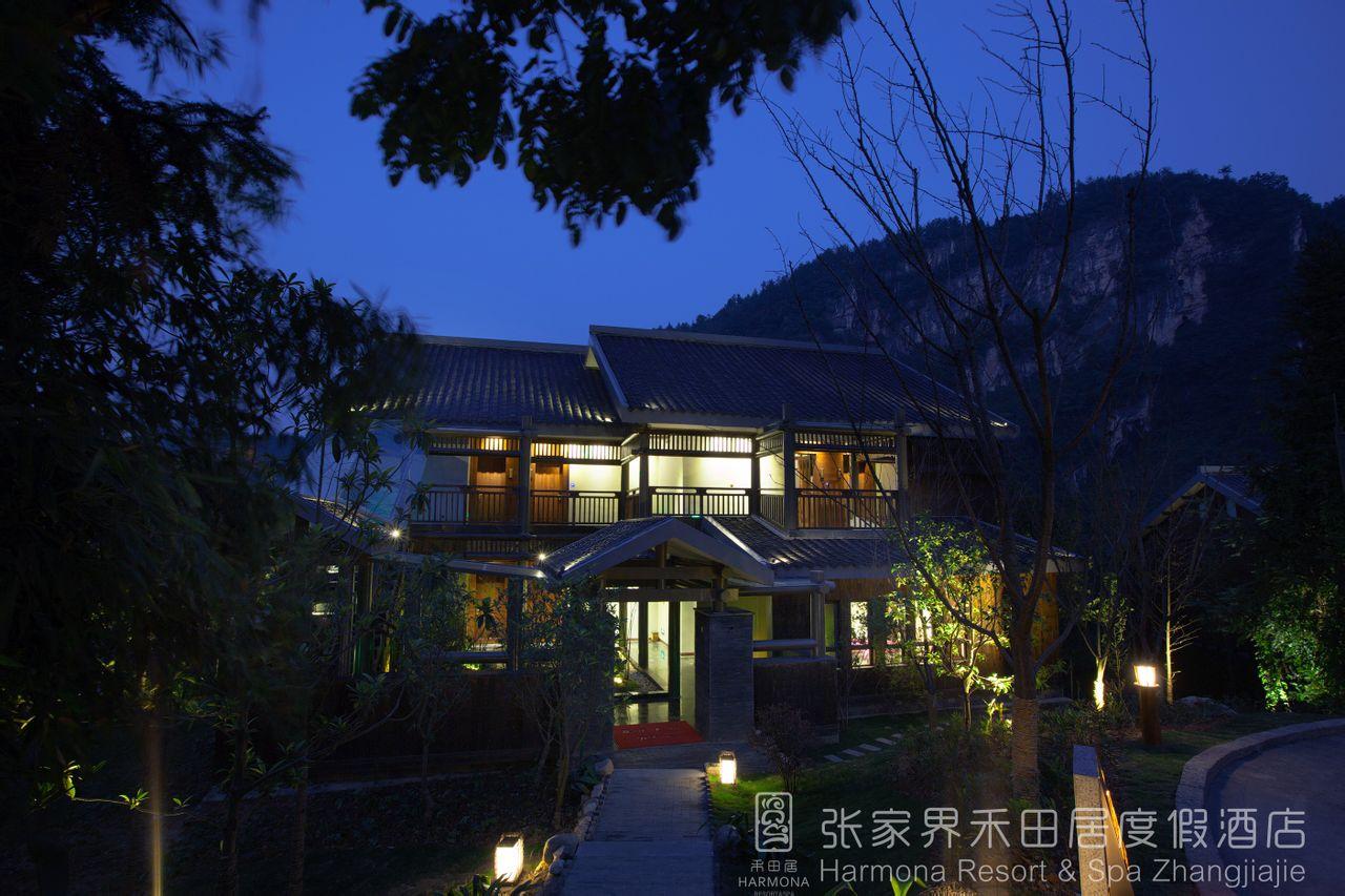 张家界禾田居度假酒店