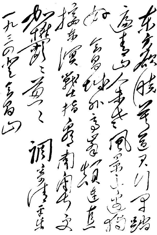 清平乐·会昌