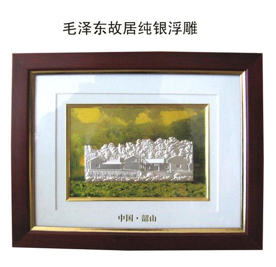 毛泽东故居浮雕