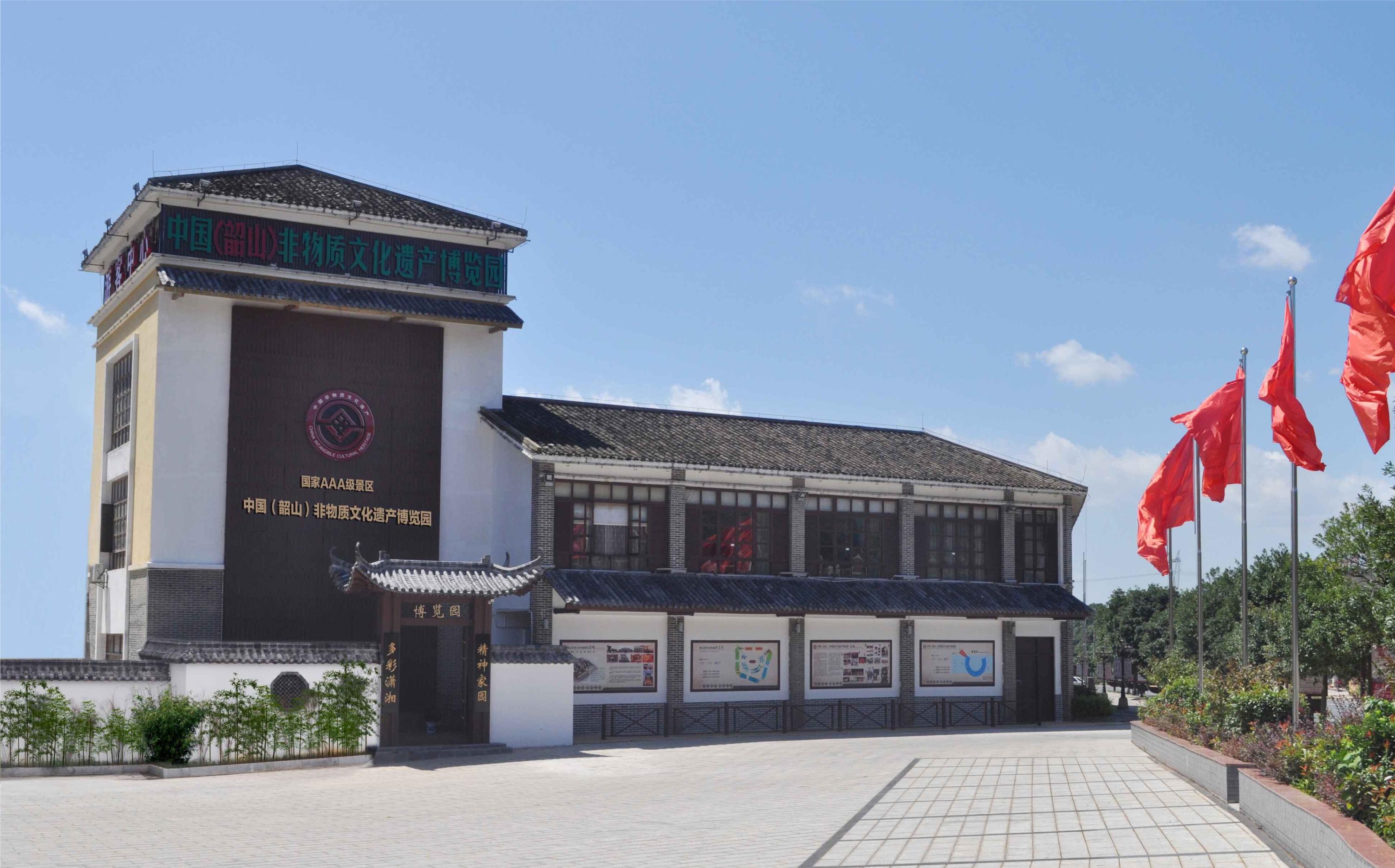 中国(韶山)非物质文化遗产博览园